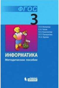 Информатика. 3 кл. Методическое пособие. (ФГОС)