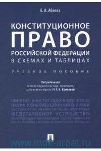 Конституционное право РФ в схемах и таблицах. Уч.пос.-М.:РГ-Пресс,2019.
