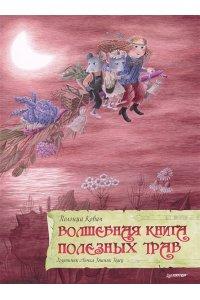 Волшебная книга полезных трав 6+