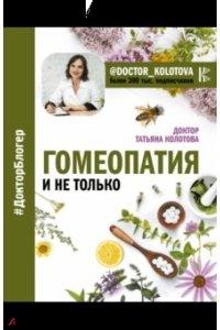 Колотова Т. Гомеопатия и не только