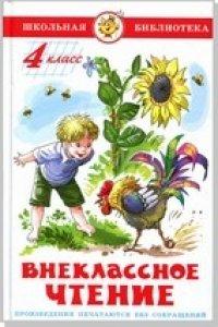 сборник Внеклассное чтение для 4 класса