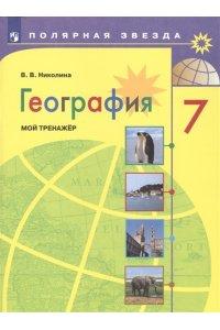 География. 7 класс. Мой тренажер. Учебное пособие