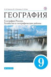 География России: Хозяйство и географические районы. 9 класс. Учебник