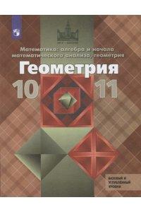 Геометрия. 10-11 классы