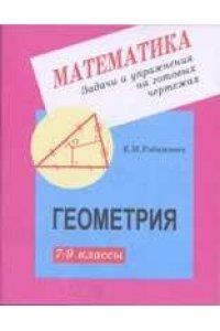 Геометрия. 7-9 класс. Задачи и упражнения на готовых чертежах