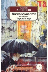 Московская сага. Книга 3. Тюрьма и мир