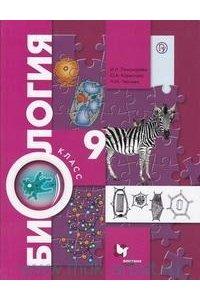 Пономарева9 кл. Биология.Учебник ФГОС (УМК Пономарева, концентрический курс)(Вентана-Граф)