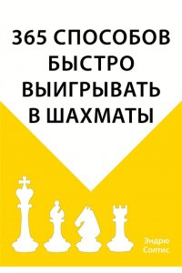 365 способов быстро выигрывать в шахматы