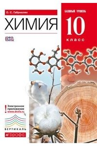 Химия. Базовый уровень. 10 класс. Учебник. ФГОС