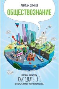 Обществознание. Полезная книга о том, как сдать ЕГЭ, для школьников и поступающих в вузы