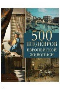 500 шедевров европейской живописи.