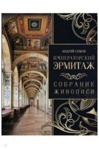 Морозова О.В. ИмператорскийЭрмитаж Собрание живописи