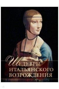 Шедевры Итальянского Возрождения.