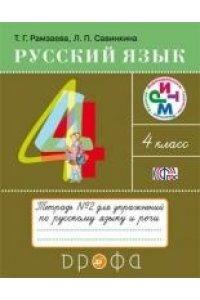 Рабочая тетрадь Русский язык.4 кл. Тетрадь для упражнений. Часть 2