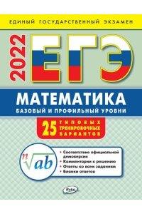 Алексеева А.Н. ЕГЭ 2022 Математика: базовый и профильный уровни: типовые тренировочные варианты