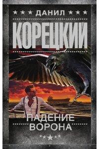 Корецкий Д.А. Падение Ворона