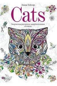 Тейлор Л. Творческая раскраска замурчательных котиков
