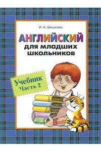 Английский для младших школьников. Часть 2