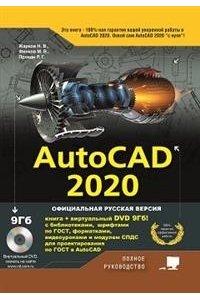 Жарков Н.В. AutoCAD 2020. Полное руководство