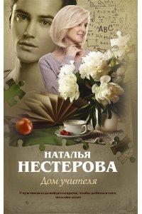 Нестерова Наталья Дом учителя