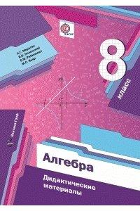Алгебра. Дидактические материалы. 8 класс. ФГОС