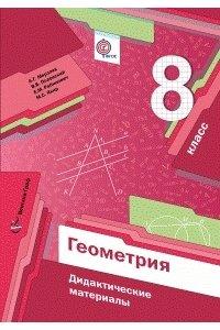 Геометрия.Дидактические материалы. 8 класс. ФГОС