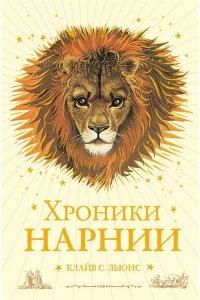 Льюис К.С. Хроники Нарнии (ил. П.Бейнс) (цв.илл.) (оф.лев)