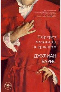 Барнс Дж. Портрет мужчины в красном