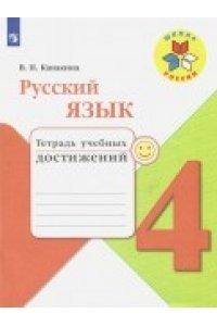 Рабочая тетрадь Русский язык. Тетрадь учебных достижений. 4 класс