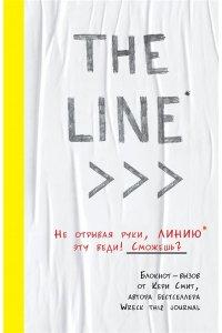 Смит К. THE LINE. Блокнот-вызов от Кери Смит, автора бестселлера