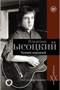 . Владимир Высоцкий.Человек народный