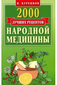 2000 лучш.рецепт.народной медицины.Карман.кни