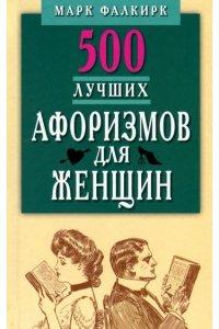 500 лучш.афоризмов для женщин.Карман.книга