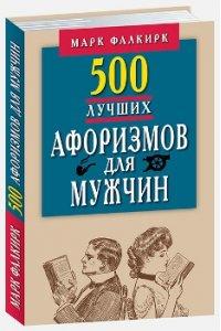 500 лучш.афоризмов для мужчин.Карман.книга