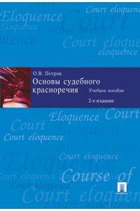 Основы судебного красноречия. Учебное пособие