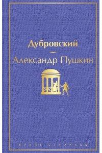Пушкин А.С. Дубровский (с иллюстрациями)