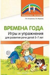 Времена года. Игры и упражнения на развитие речи детей 5?7 лет/ Антропова Т.А., Мареева Г.А