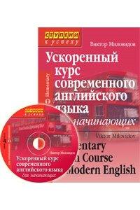 Ускоренный курс современного английского языка для начинающих (комплект с CD)