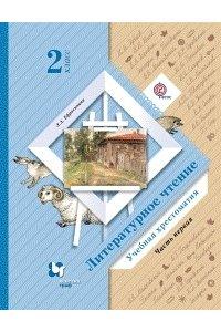 Литературное чтение. Учебная хрестоматия. 2 класс. Часть 1