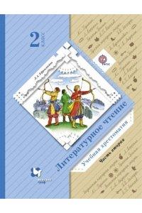 Литературное чтение. Учебная хрестоматия. 2 класс. Часть 2