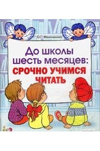 До школы шесть месяцев: срочно учимся читать. Альбом упражнений 5-7 лет.