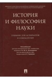 История и философия науки. Уч. для аспирантов и соискателей.-М.:Проспект,2018.