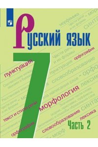 Русский язык. 7 кл.. В 2-х ч.. Ч.2