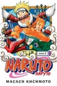 Кисимото М. Naruto. Наруто. Книга 1. Наруто Удзумаки