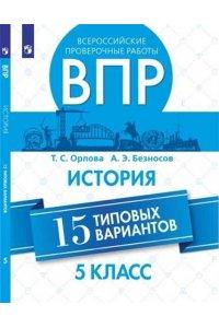 Всероссийские проверочные работы. История. 15 типовых вариантов. 5 класс.