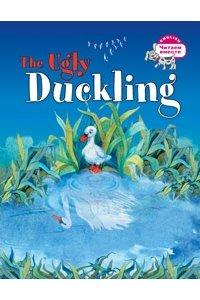 Гадкий утёнок. The Ugly Duckling. (на английском языке)