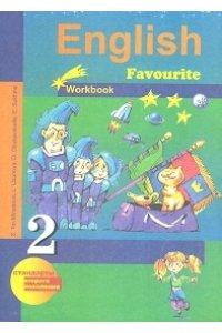 Английский язык. 2 класс. Рабочая тетрадь Favourite. Workbook