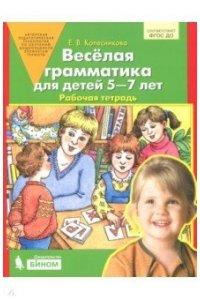 Веселая грамматика для детей 5-7 л. Рабочая тетрадь.