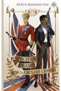 Маккуистон К. Красный, белый и королевский синий