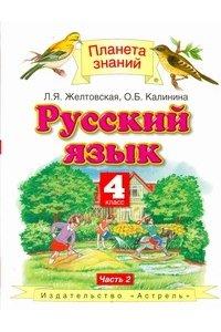 Русский язык. Учебник. 4 класс. В 2 частях. Часть 2